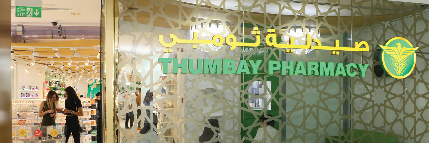 Thumbay Pharmacy - Thumbay Medical Tourism, UAE